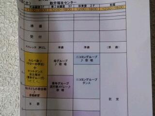 市民ミュージカル4回目~